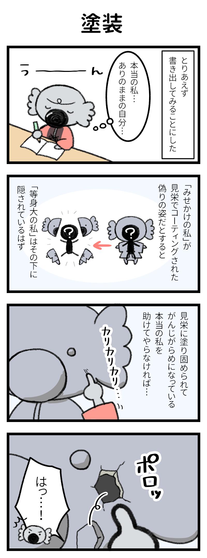 【4コマ漫画】こもる充電中(6)