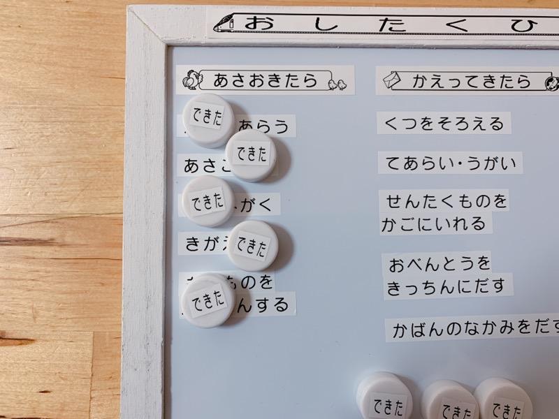 お支度ボードの作り方-4