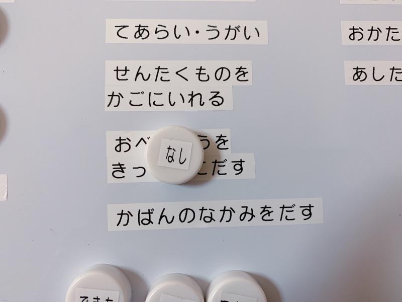 お支度ボードの作り方-5