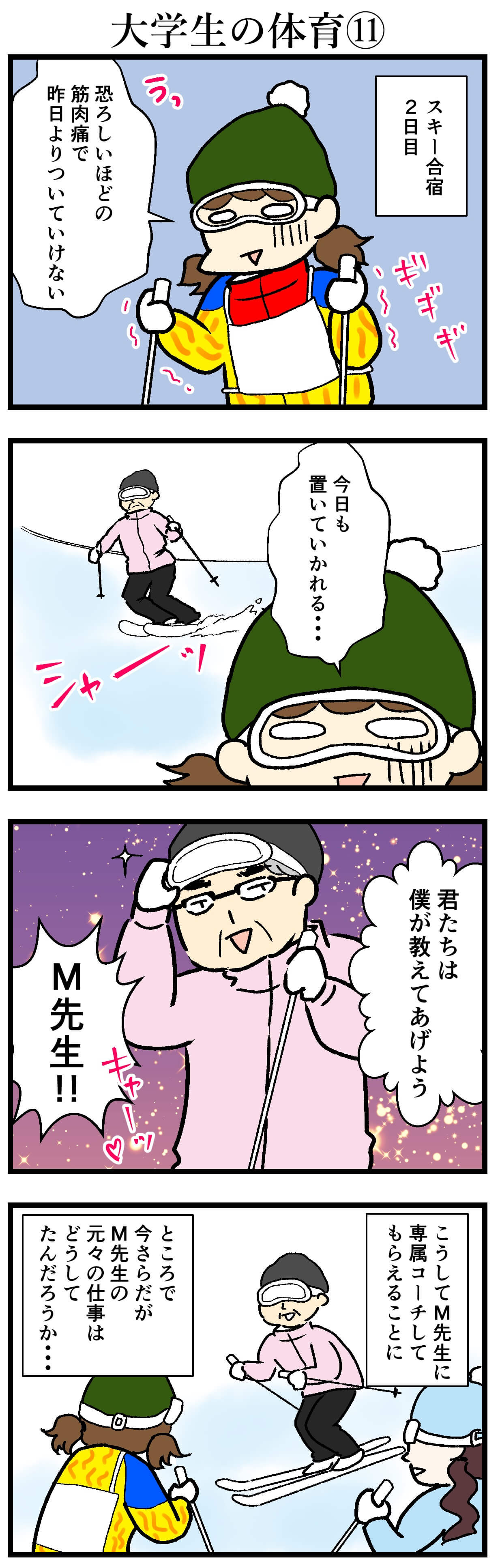 【エッセイ漫画】アラサー主婦くま子のふがいない日常(100)