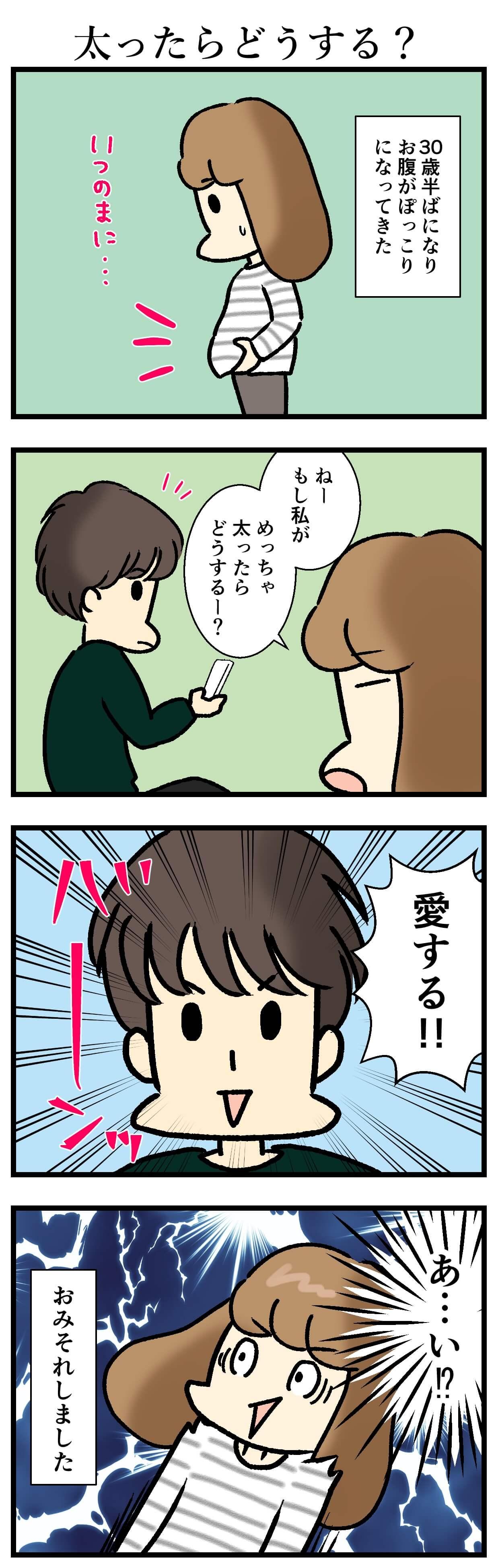 【エッセイ漫画】アラサー主婦くま子のふがいない日常(103)