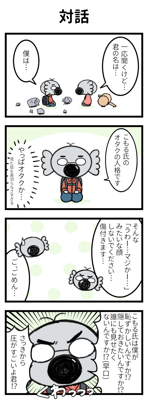 【4コマ漫画】こもる充電中(7)