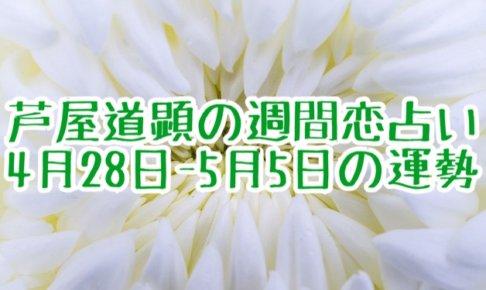 立夏前の土用・運気不安定★4月28日-5月5日の恋愛運【芦屋道顕★2019年】