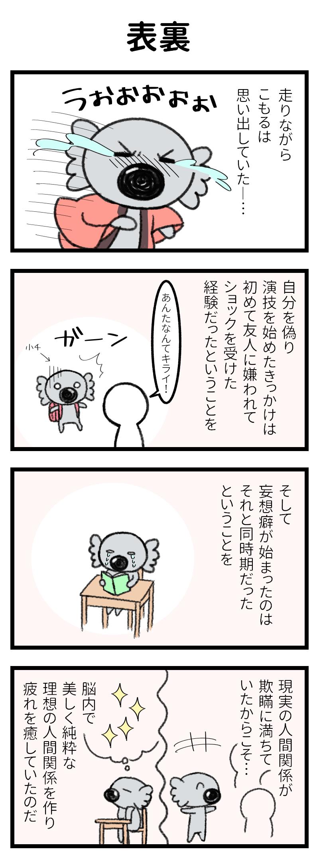 【4コマ漫画】こもる充電中(10)