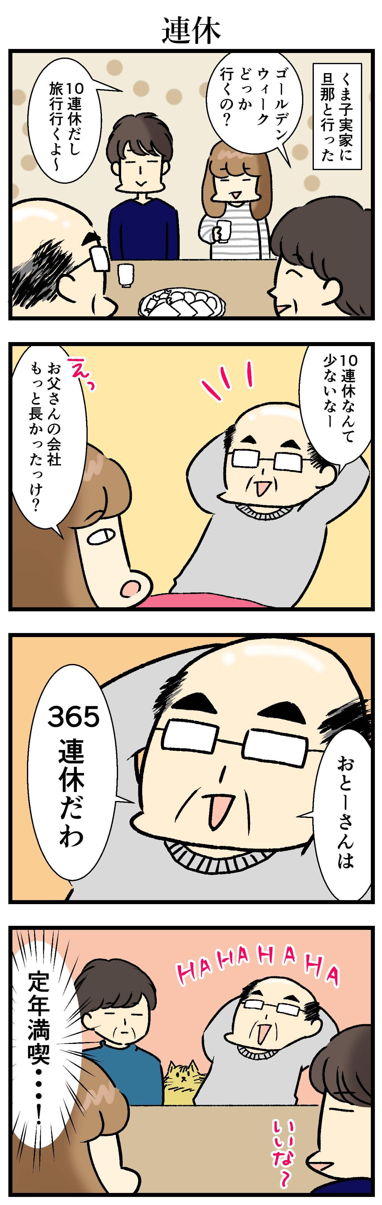 【エッセイ漫画】アラサー主婦くま子のふがいない日常(111)