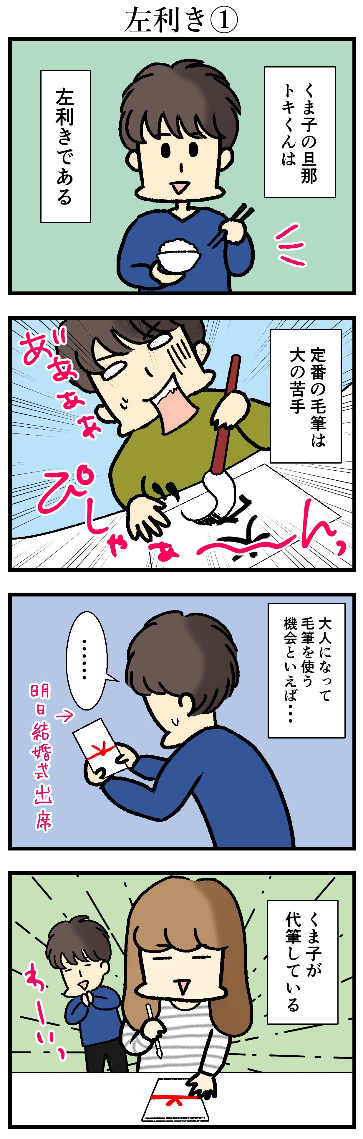 【エッセイ漫画】アラサー主婦くま子のふがいない日常(112)
