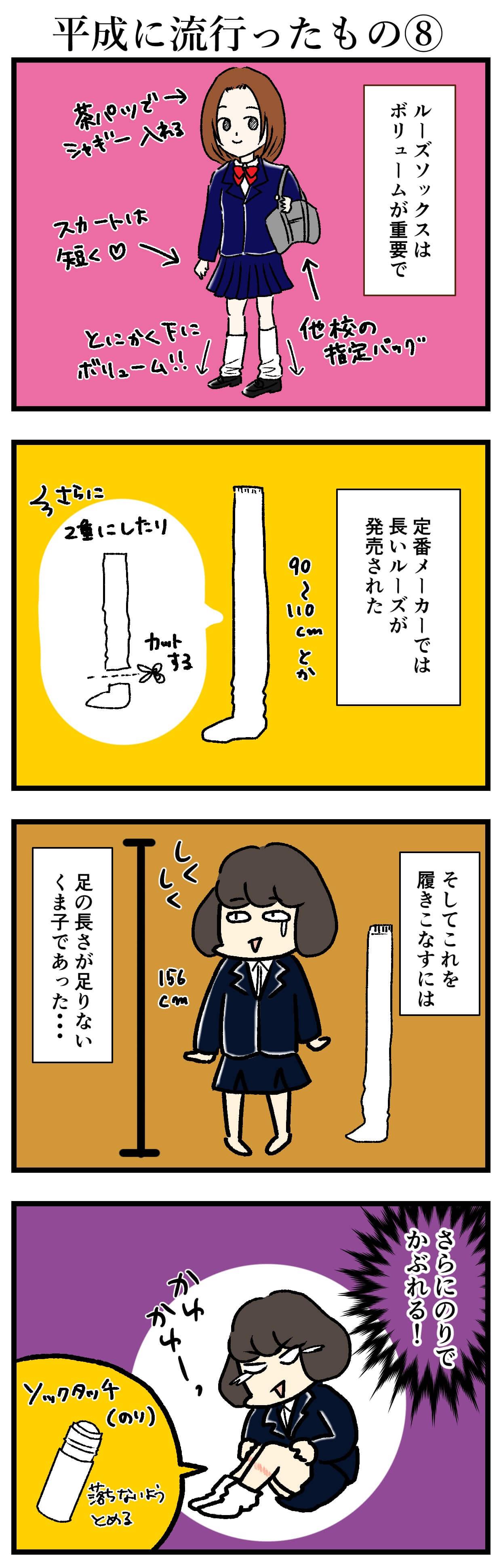【エッセイ漫画】アラサー主婦くま子のふがいない日常(110)