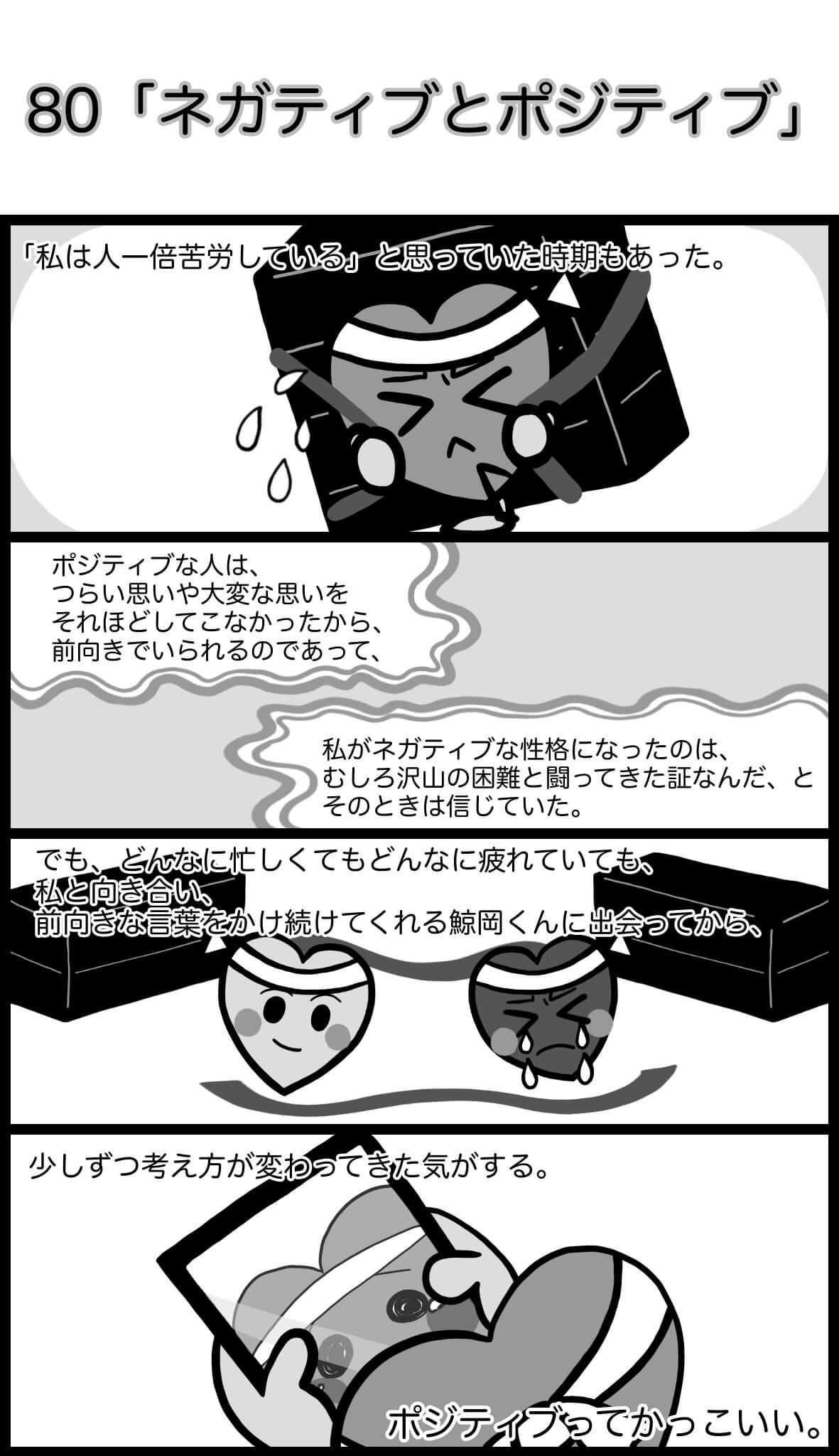 【4コマ漫画】鯨岡くんと。。(43)