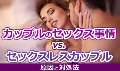 カップルのセックス事情vs.セックスレスカップルの原因と対処法
