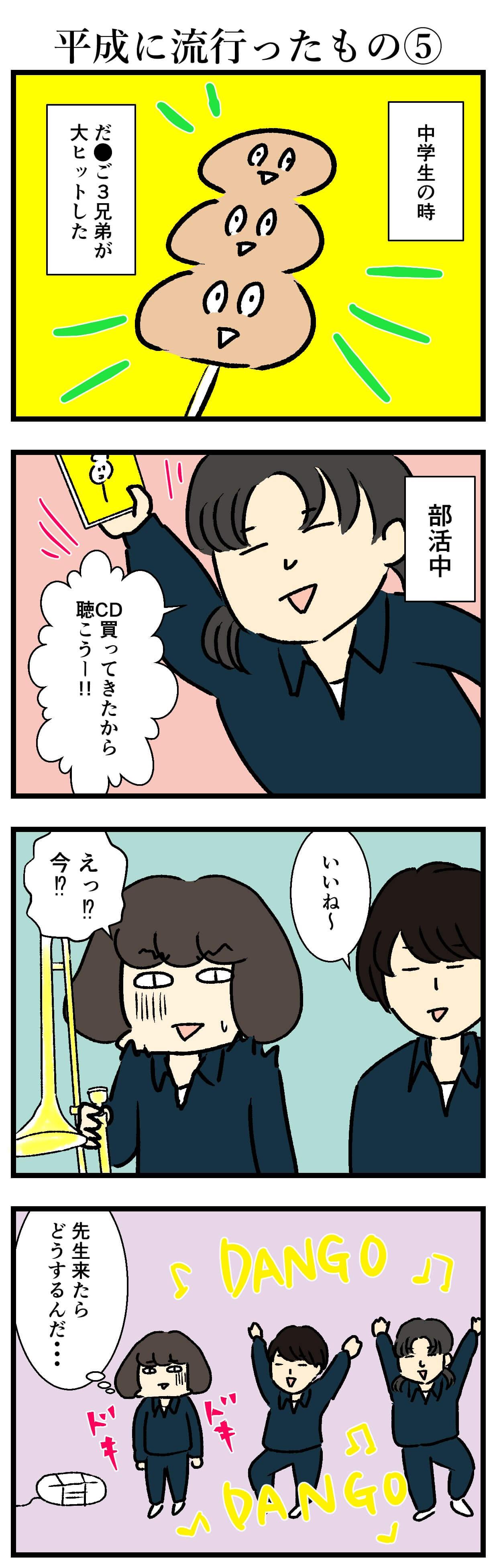 【エッセイ漫画】アラサー主婦くま子のふがいない日常(109)