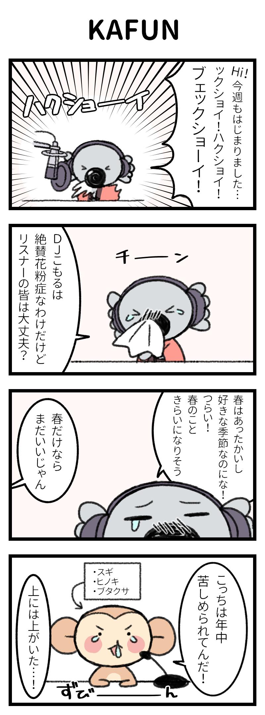 【4コマ漫画】こもる充電中(13)