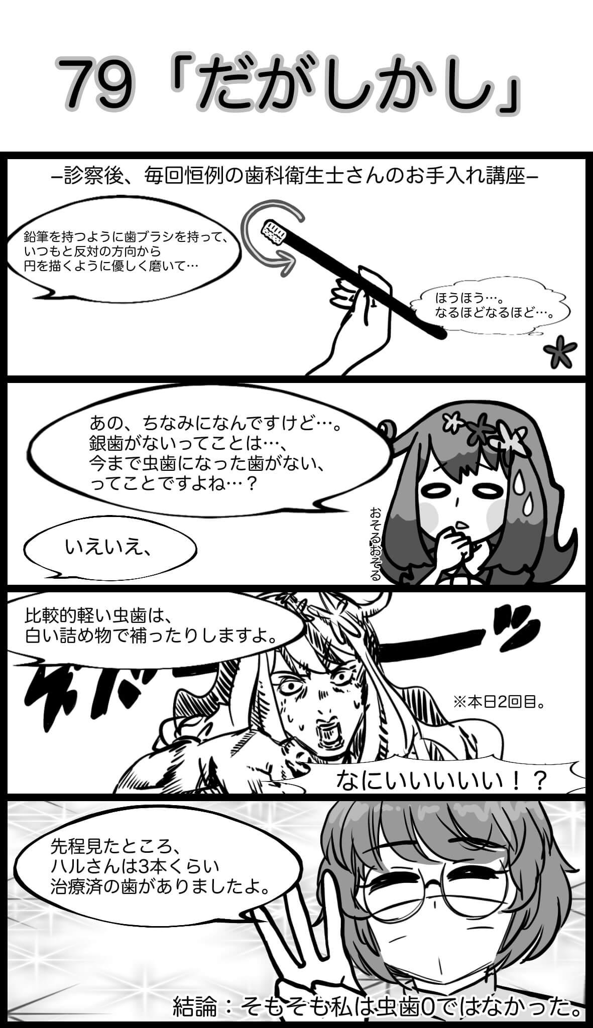 【4コマ漫画】鯨岡くんと。。(42)