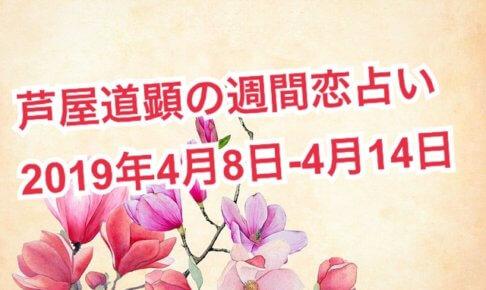 4月8日-4月14日の恋愛運【芦屋道顕の音魂占い★2019年】