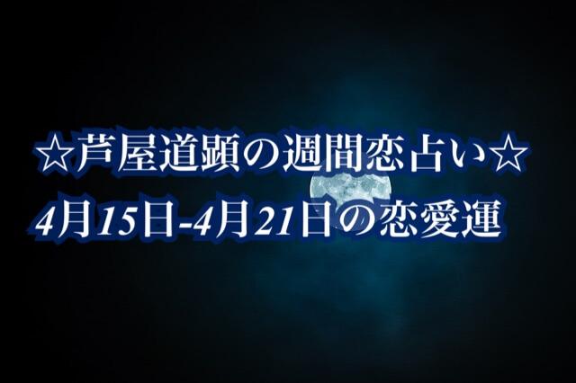 4月15日-4月21日の恋愛運【芦屋道顕の音魂占い★2019年】