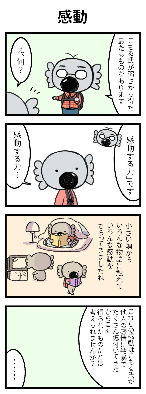【4コマ漫画】こもる充電中(12)