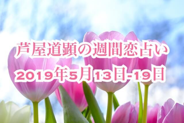 5月13日-5月19日の恋愛運【芦屋道顕の音魂占い★2019年】