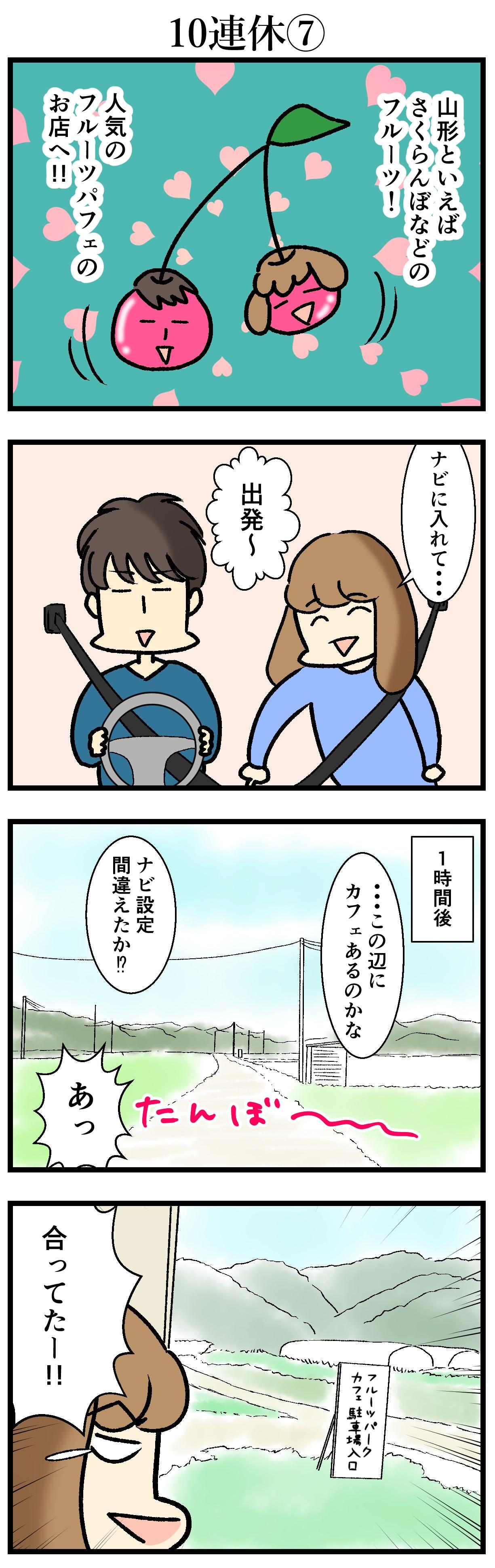 【エッセイ漫画】アラサー主婦くま子のふがいない日常(117)