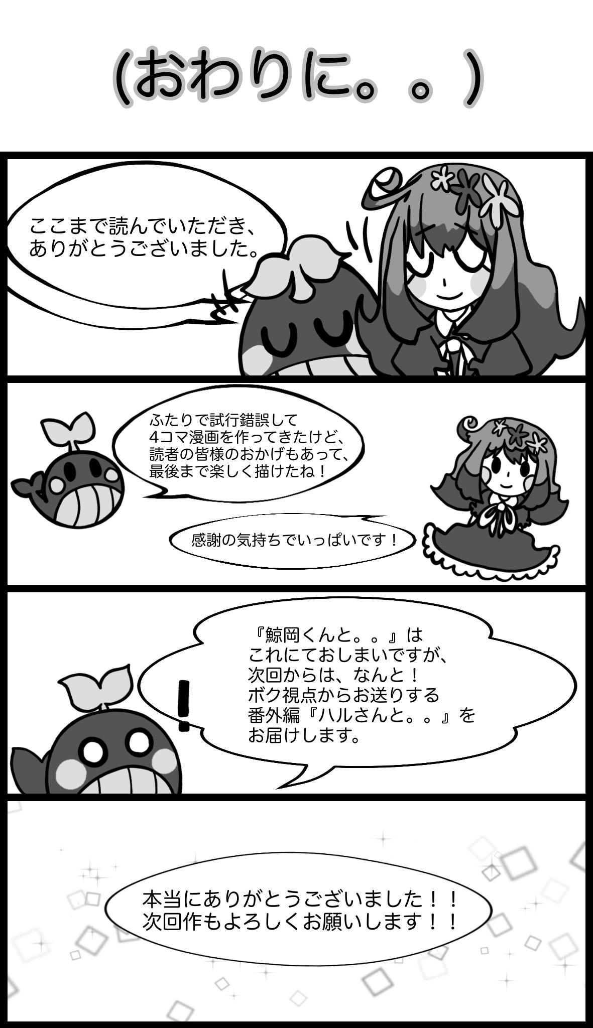 【4コマ漫画】鯨岡くんと。。(47)【シリーズ完結】