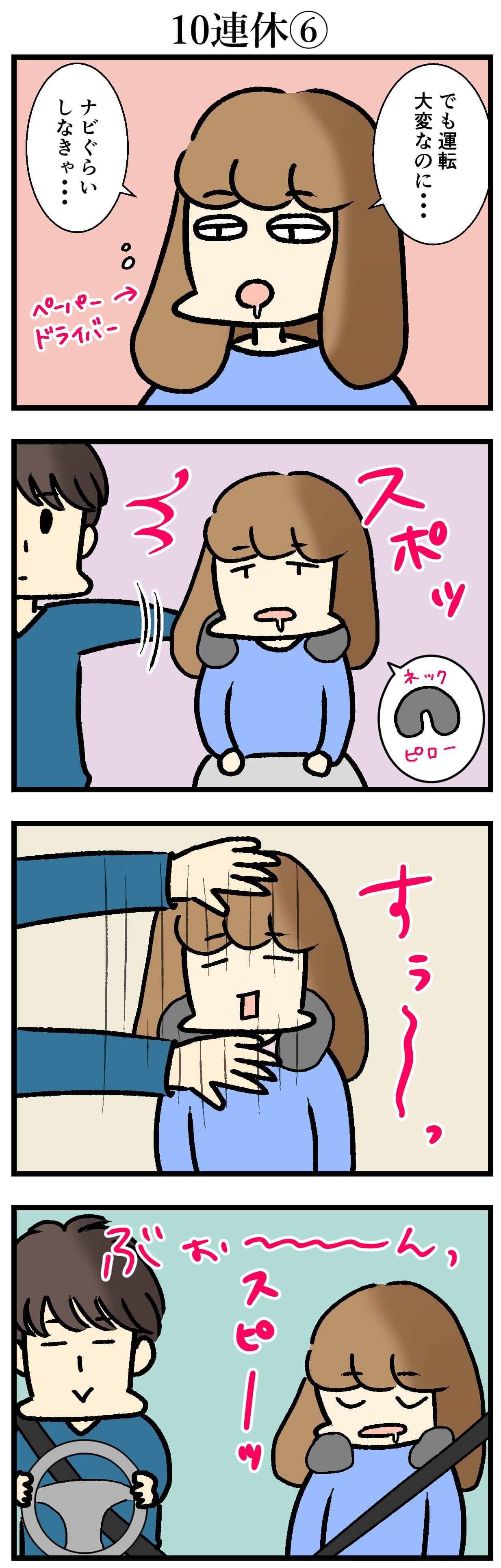 【エッセイ漫画】アラサー主婦くま子のふがいない日常(116)