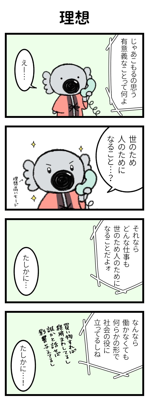【4コマ漫画】こもる充電中(17)