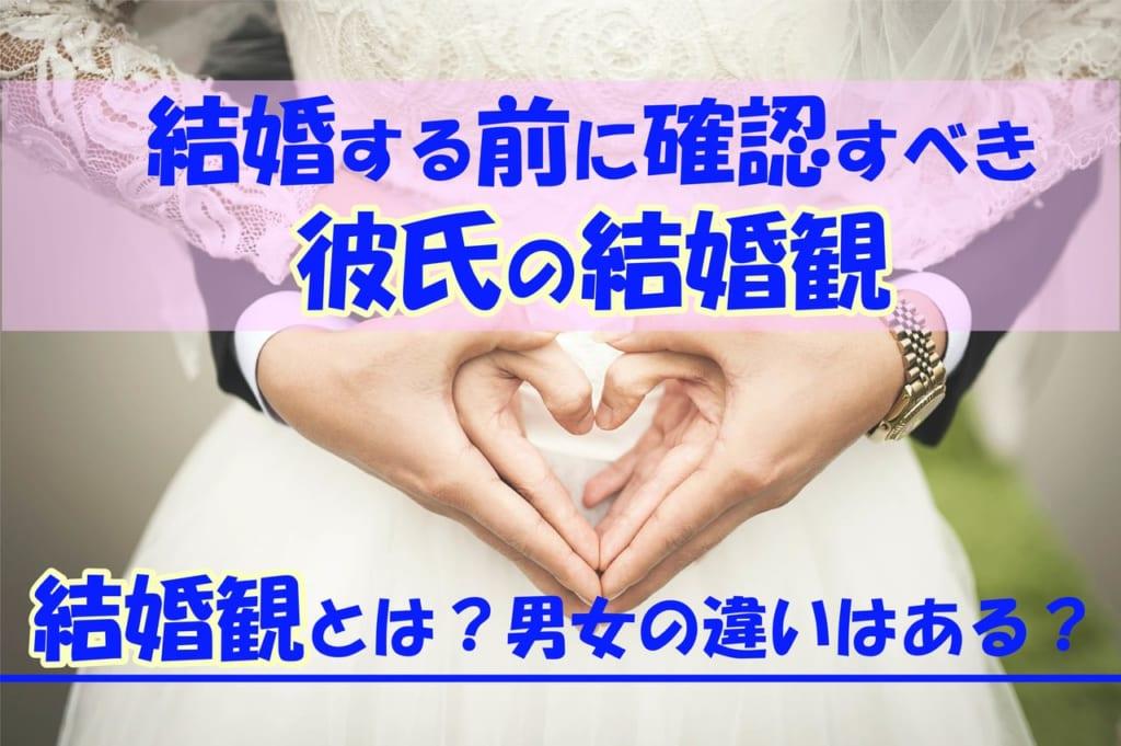 結婚観とは?男女の違いはある?結婚する前に確認すべき彼氏の結婚観