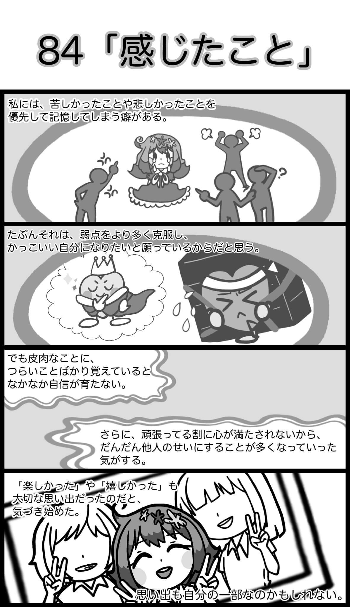 【4コマ漫画】鯨岡くんと。。(45)