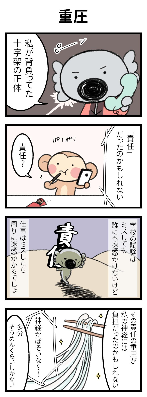 【4コマ漫画】こもる充電中(18)