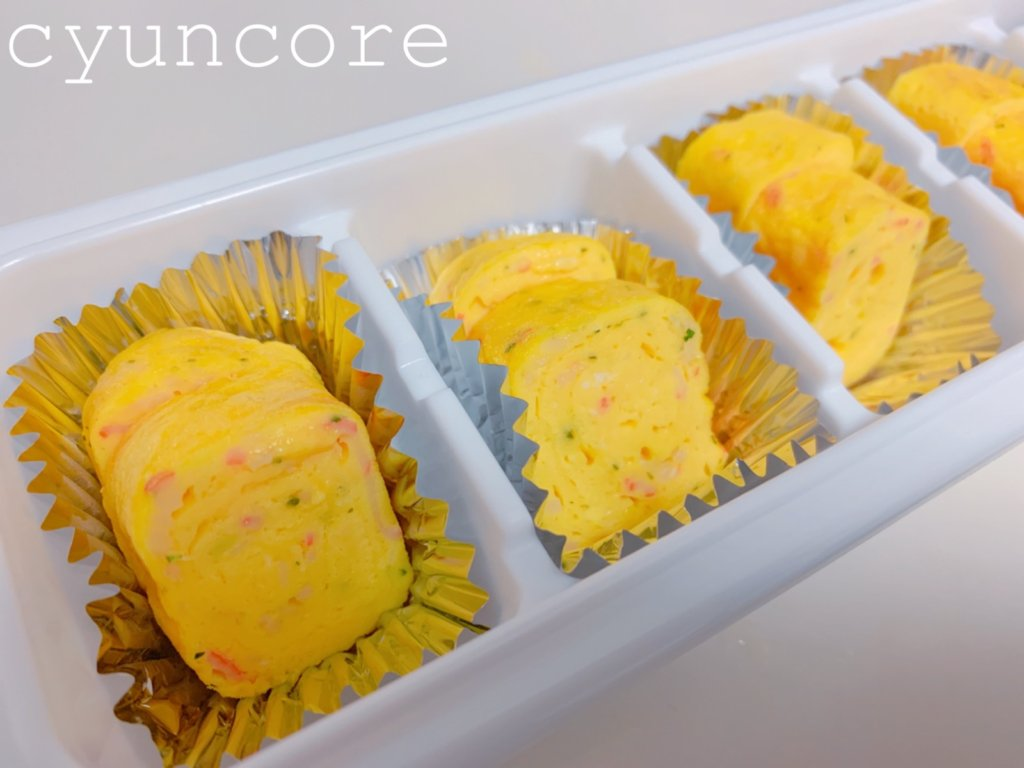 幼稚園の冷凍おかず④カニカマとパセリの卵焼き