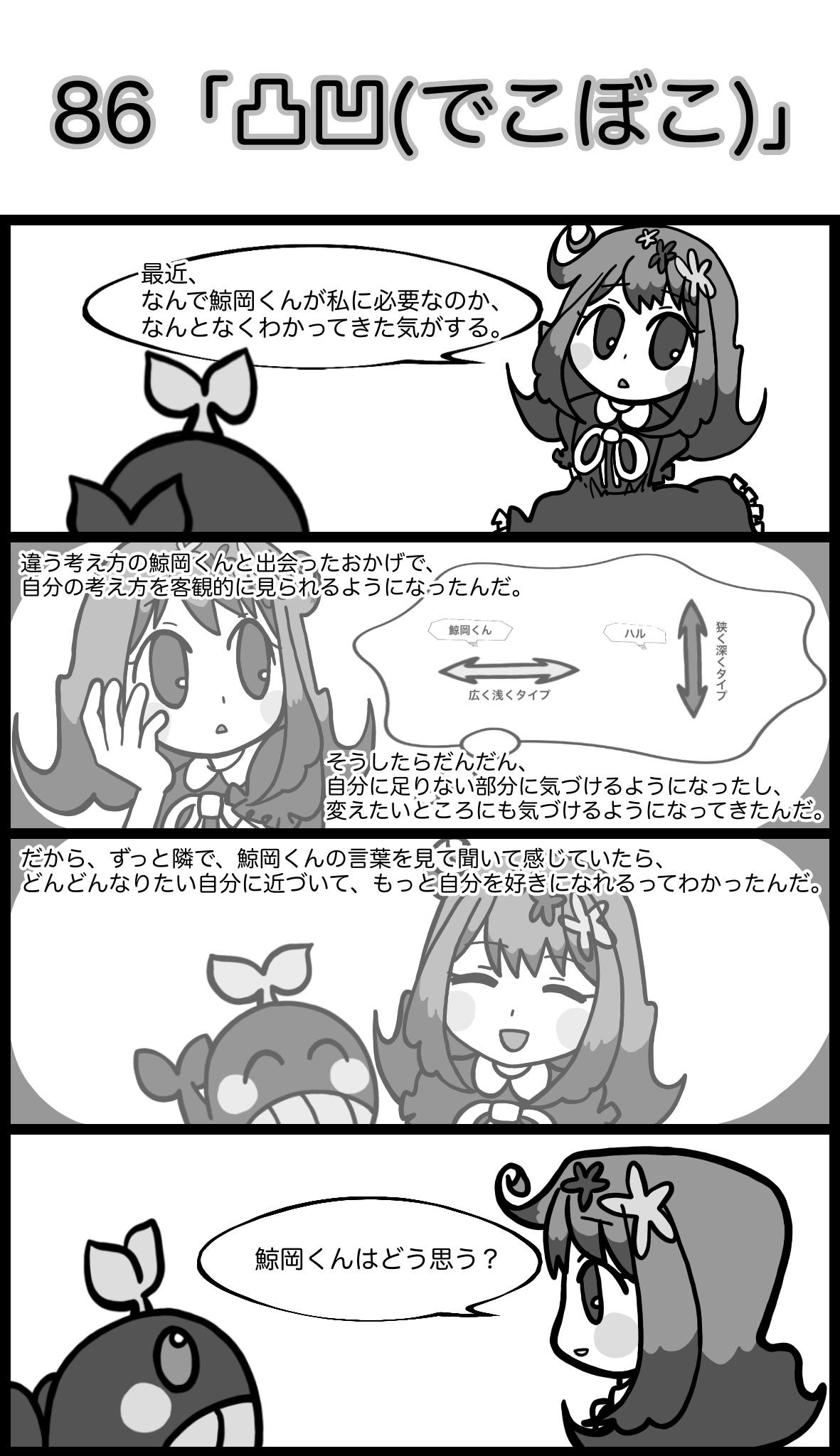 【4コマ漫画】鯨岡くんと。。(46)