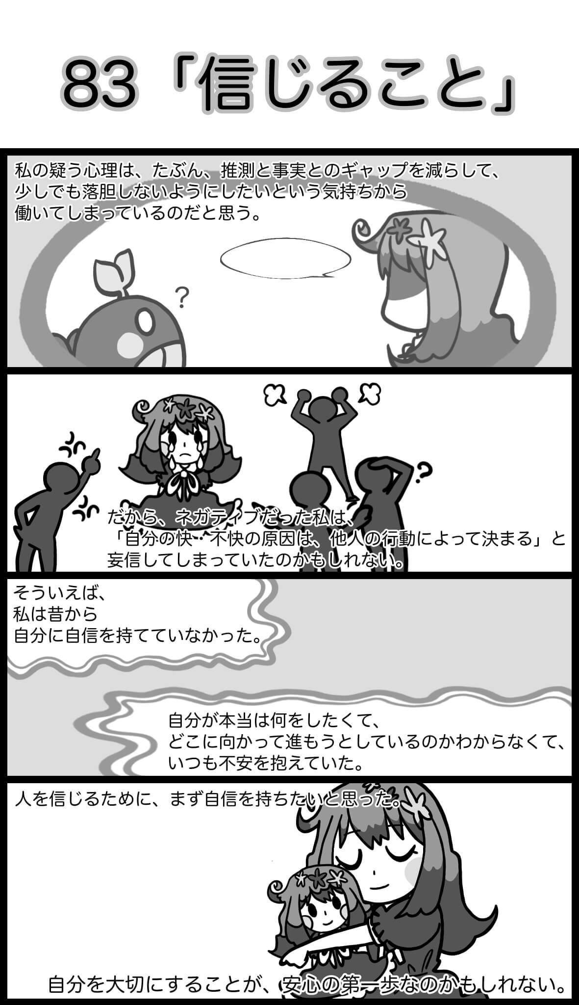 【4コマ漫画】鯨岡くんと。。(44)