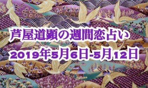 5月6日-5月12日の恋愛運【芦屋道顕の音魂占い★2019年】