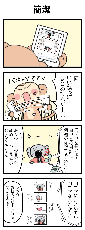 【4コマ漫画】こもる充電中(14)