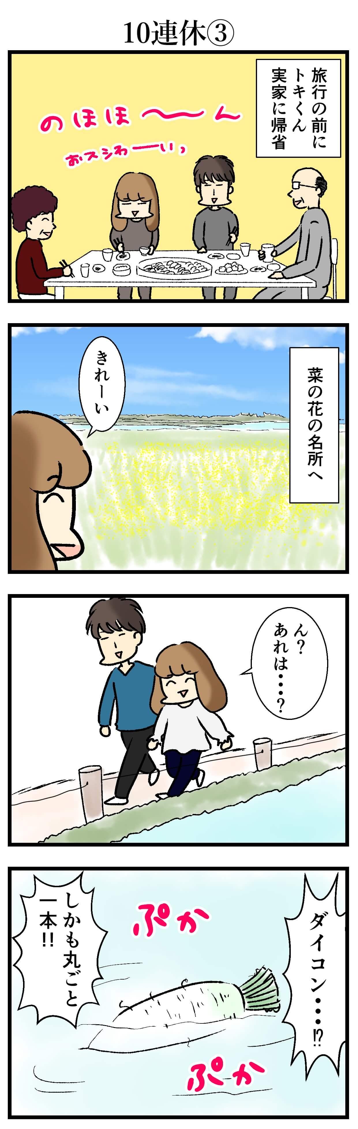 【エッセイ漫画】アラサー主婦くま子のふがいない日常(115)