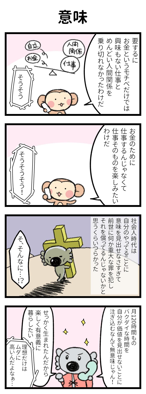 【4コマ漫画】こもる充電中(16)