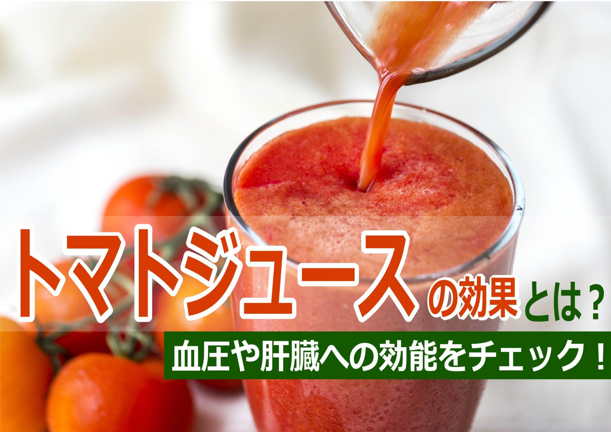 悪い トマト に ジュース 体