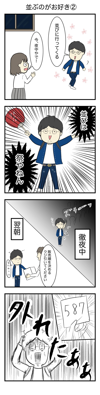 【コミックエッセイ】旦那はんのおかしな趣味〜並ぶのがお好き〜
