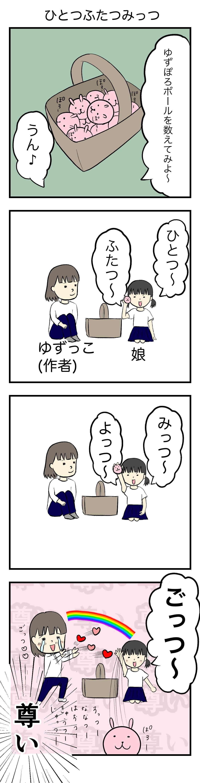 【コミックエッセイ】愉快なゆずぽろと多趣味なアラサー(2)