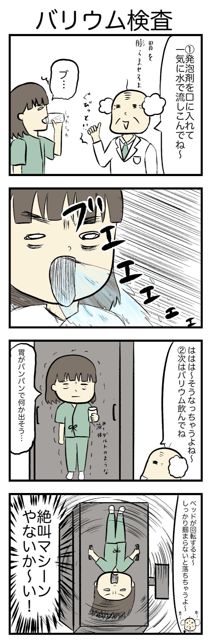 【コミックエッセイ】愉快なゆずぽろと多趣味なアラサー(3)
