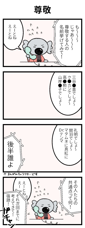 【4コマ漫画】こもる充電中(19)