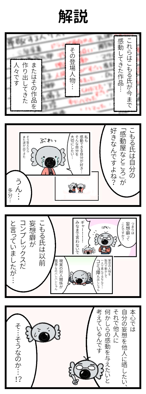 【4コマ漫画】こもる充電中(21)