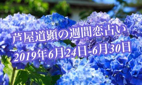6月24日-6月30日の恋愛運【芦屋道顕の音魂占い★2019年】