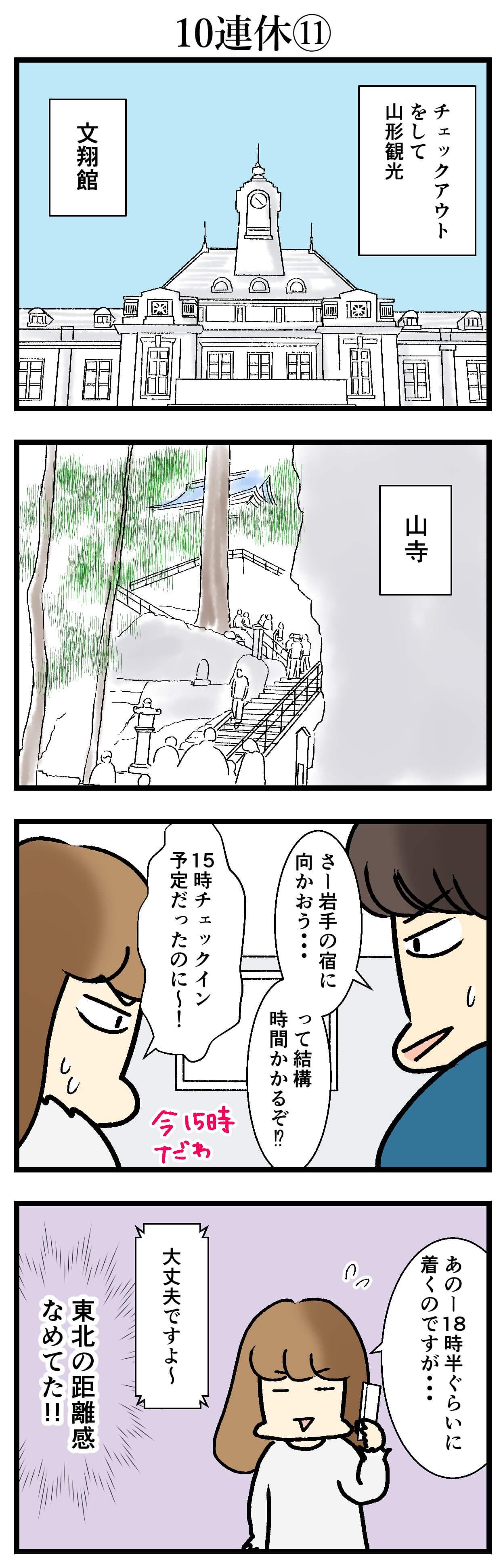 【エッセイ漫画】アラサー主婦くま子のふがいない日常(119)
