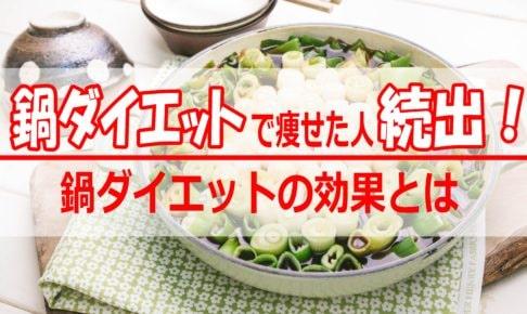 鍋ダイエットの効果とは?痩せた人が実践したおすすめのやり方