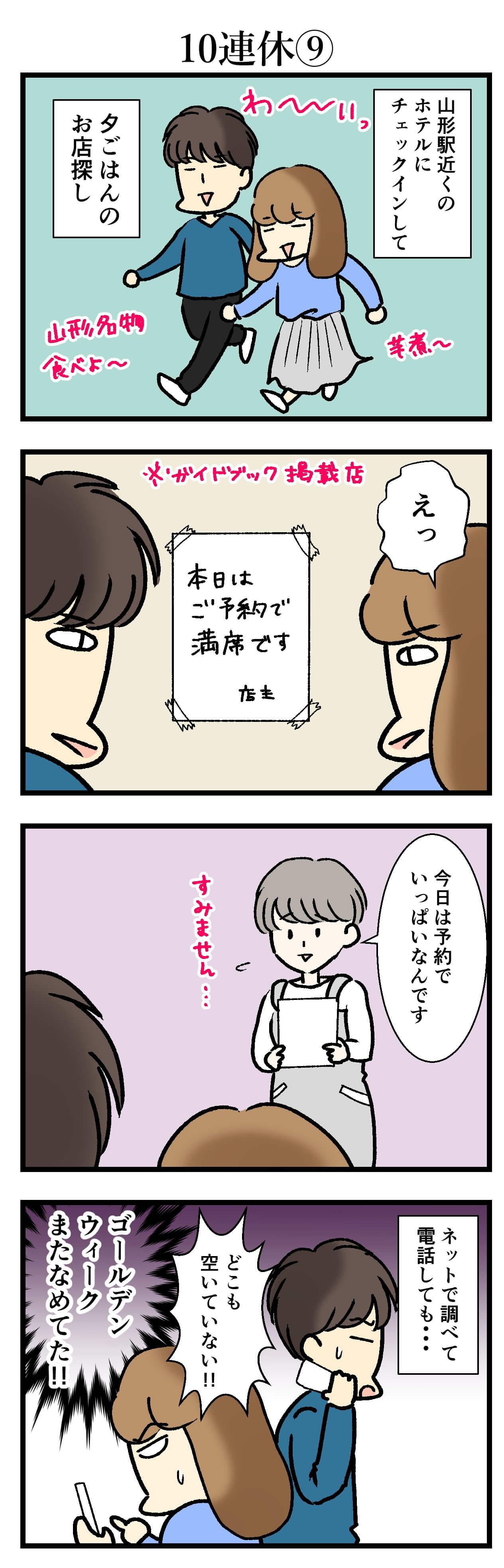 【エッセイ漫画】アラサー主婦くま子のふがいない日常(118)