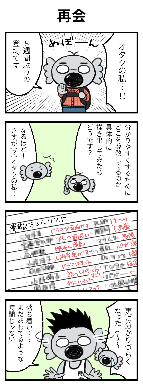 【4コマ漫画】こもる充電中(20)