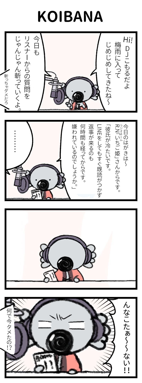 【4コマ漫画】こもる充電中(22)
