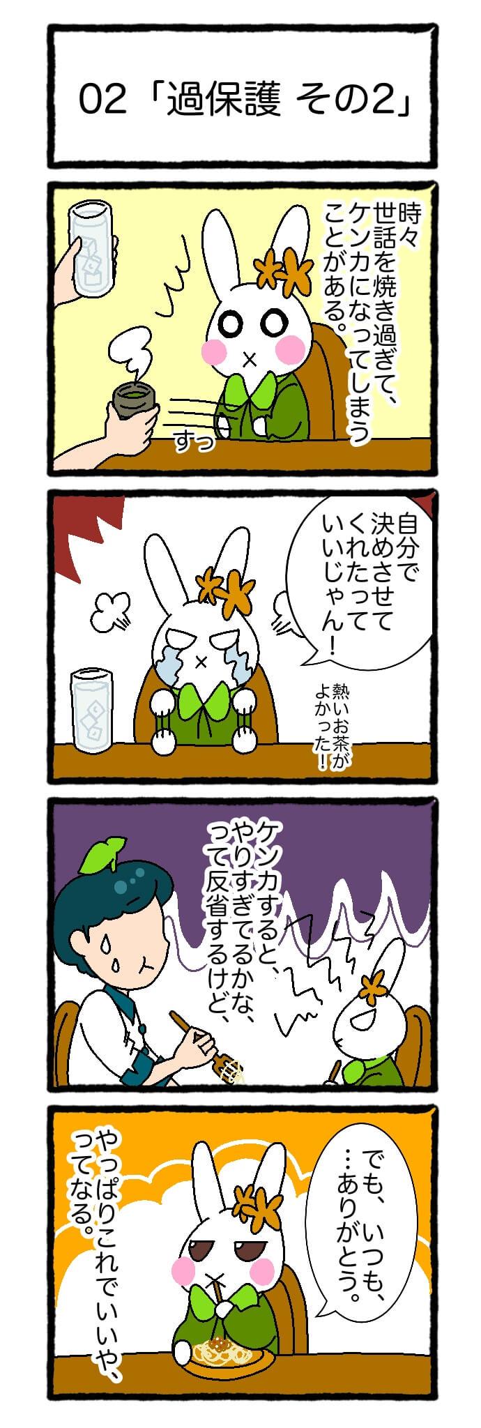 【4コマ漫画】ハルさんと。。(1)