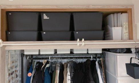 片付けたいママとコレクションしたい息子②【衣服の収納スペースが完成】