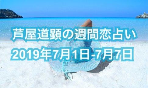 7月1日-7月7日の恋愛運【芦屋道顕の音魂占い★2019年】