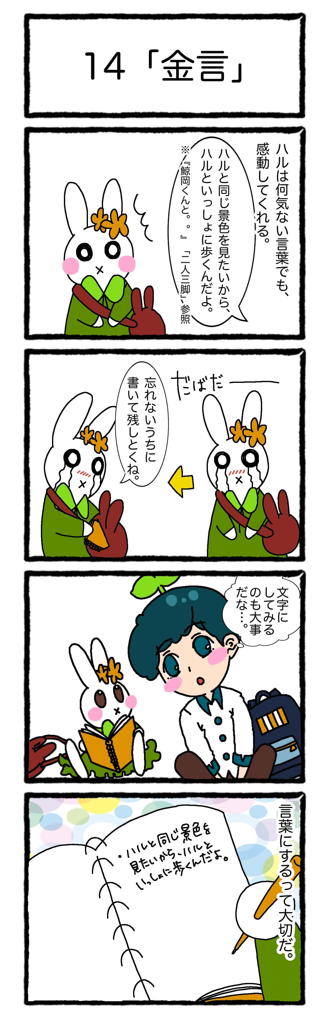 【4コマ漫画】ハルさんと。。(7)